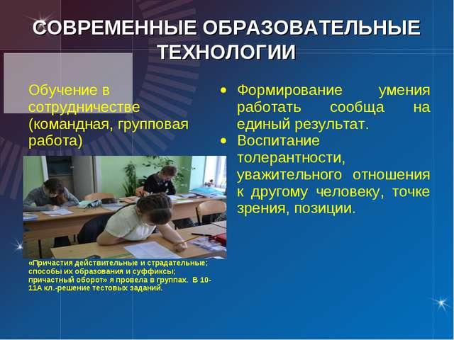 СОВРЕМЕННЫЕ ОБРАЗОВАТЕЛЬНЫЕ ТЕХНОЛОГИИ Обучение в сотрудничестве (командная,...