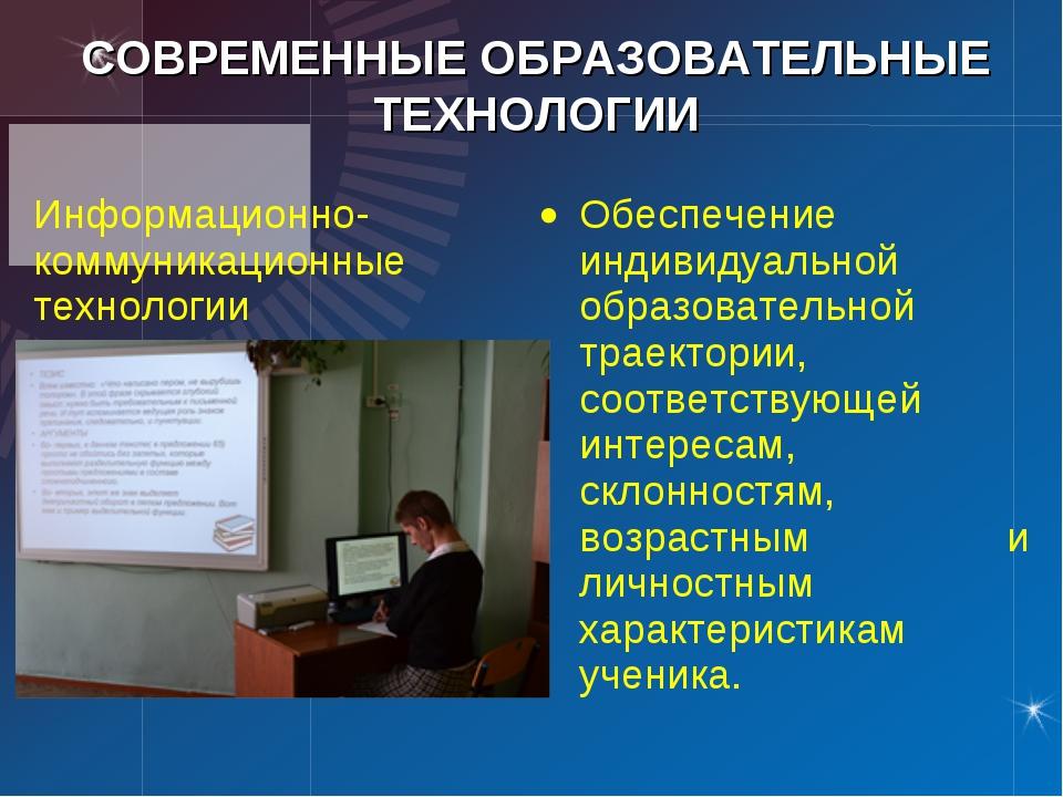 СОВРЕМЕННЫЕ ОБРАЗОВАТЕЛЬНЫЕ ТЕХНОЛОГИИ Информационно-коммуникационные техноло...