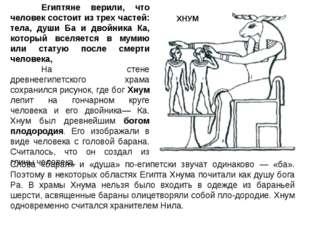 Египтяне верили, что человек состоит из трех частей: тела, души Ба и двойник