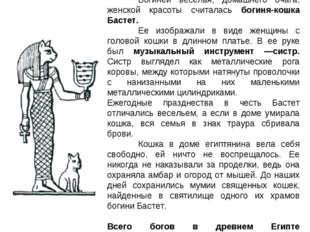 Богиней веселья, домашнего очага, женской красоты считалась богиня-кошка Бас