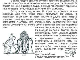 В более поздние времена египтяне перестали разделять Ра на трех богов и объя