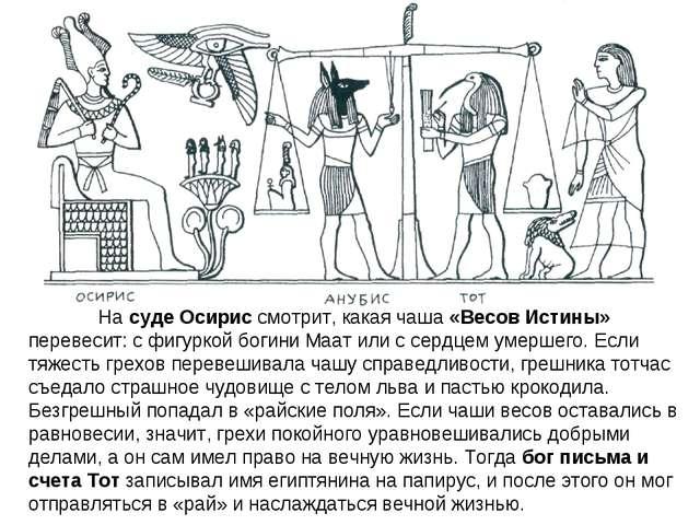 На суде Осирис смотрит, какая чаша «Весов Истины» перевесит: с фигуркой боги...