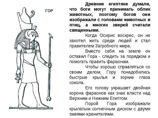 Древние египтяне думали, что боги могут принимать облик животных, поэтому бо...