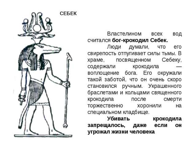 Властелином всех вод считался бог-крокодил Себек. Люди думали, что его свир...