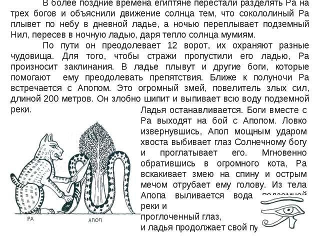 В более поздние времена египтяне перестали разделять Ра на трех богов и объя...