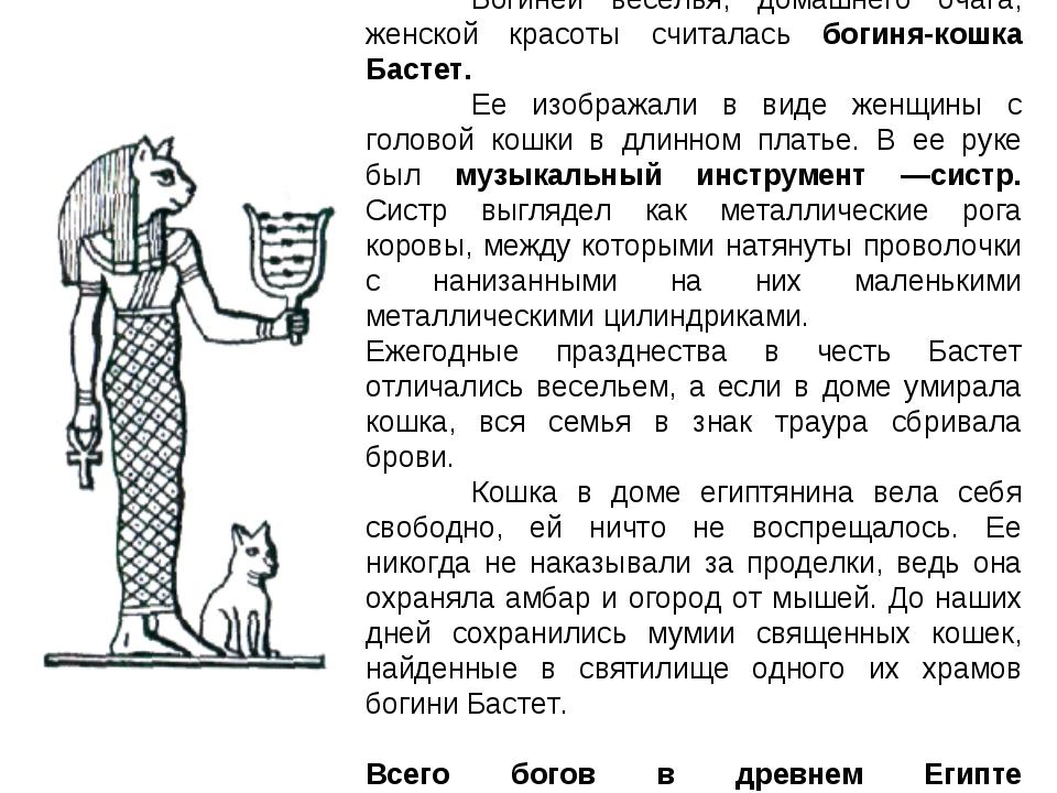 Богиней веселья, домашнего очага, женской красоты считалась богиня-кошка Бас...