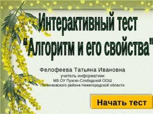 Фелофеева Татьяна Ивановна учитель информатики МБ ОУ Пузско-Слободской ООШ По