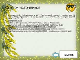Список источников: Угринович Н.Д. Информатика и ИКТ. Профильный уровень : уче