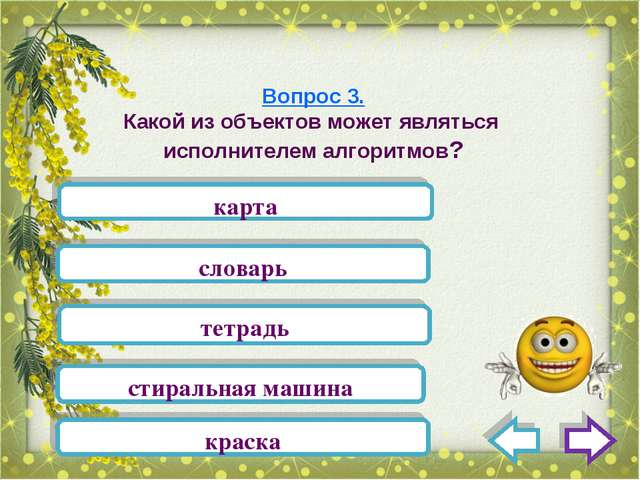 Вопрос 3. Какой из объектов может являться исполнителем алгоритмов? словарь с...