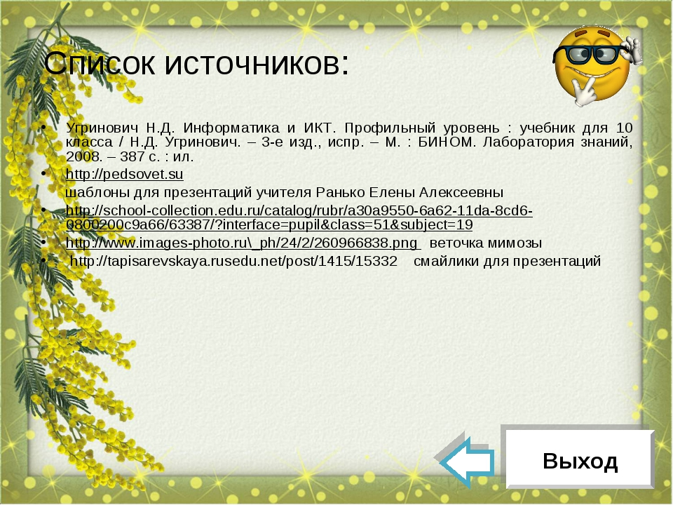 Список источников: Угринович Н.Д. Информатика и ИКТ. Профильный уровень : уче...