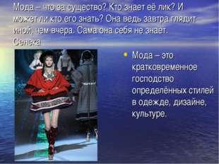 Мода – что за существо? Кто знает её лик? И может ли кто его знать? Она ведь