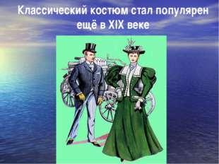 Классический костюм стал популярен ещё в XIX веке