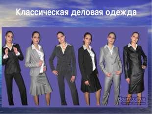 Классическая деловая одежда