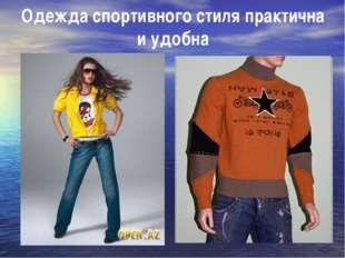 Одежда спортивного стиля практична и удобна