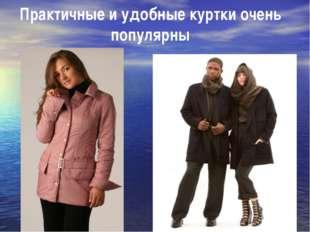 Практичные и удобные куртки очень популярны