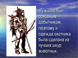 Мужчина был основным добытчиком, поэтому и одежда охотника была сделана из лу