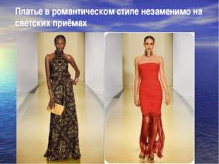 Платье в романтическом стиле незаменимо на светских приёмах