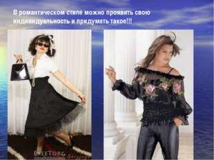 В романтическом стиле можно проявить свою индивидуальность и придумать такое!!!
