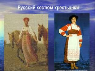 Русский костюм крестьянки