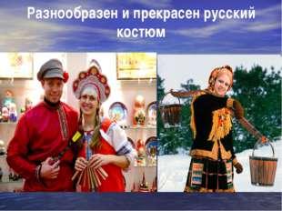 Разнообразен и прекрасен русский костюм