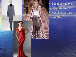 Вас пригласили на свадьбу. Какой наряд вы одените?