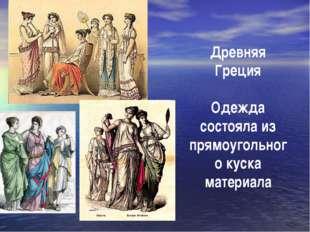 Древняя Греция Одежда состояла из прямоугольного куска материала