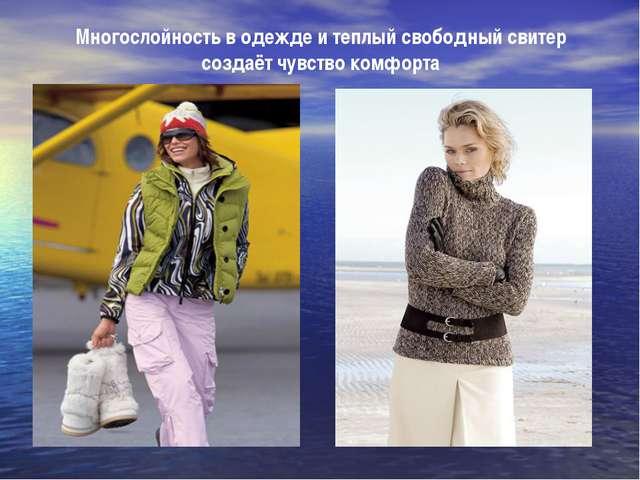 Многослойность в одежде и теплый свободный свитер создаёт чувство комфорта