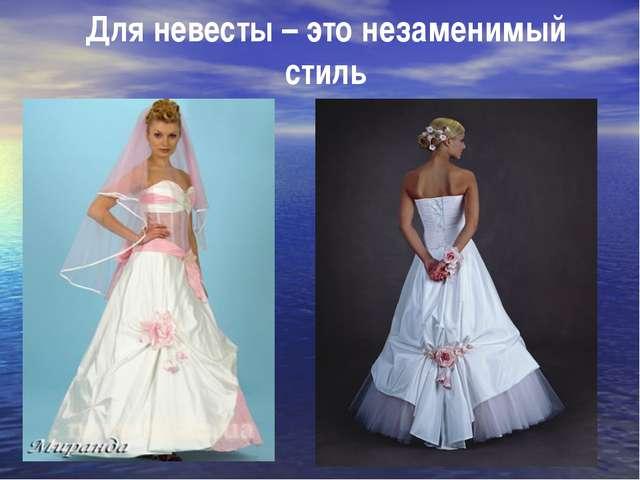 Для невесты – это незаменимый стиль