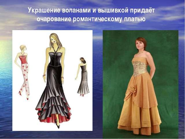 Украшение воланами и вышивкой придаёт очарование романтическому платью