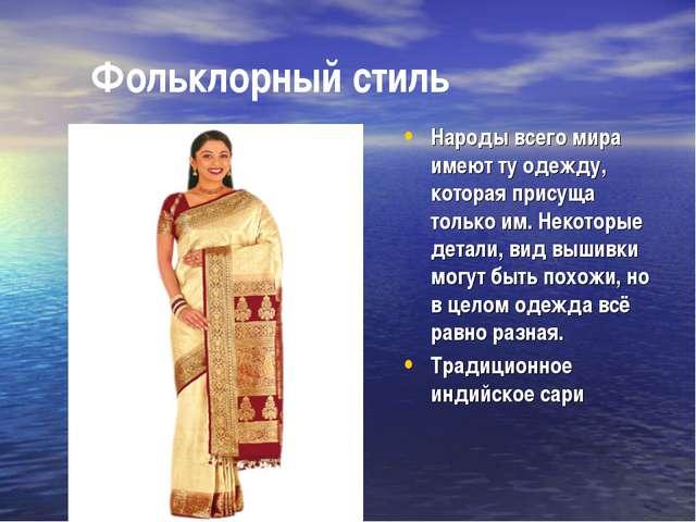 Фольклорный стиль Народы всего мира имеют ту одежду, которая присуща только...