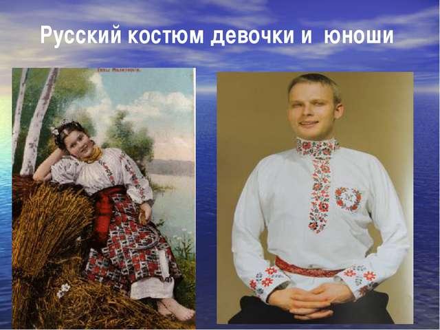 Русский костюм девочки и юноши