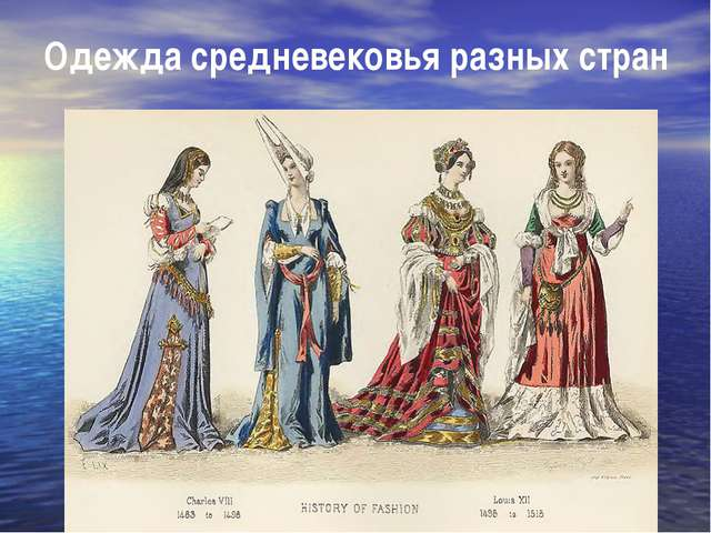 Одежда средневековья разных стран