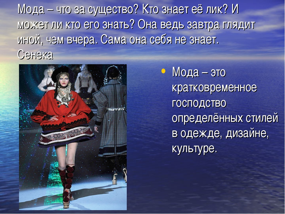 Мода – что за существо? Кто знает её лик? И может ли кто его знать? Она ведь...