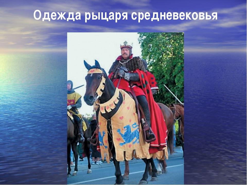 Одежда рыцаря средневековья