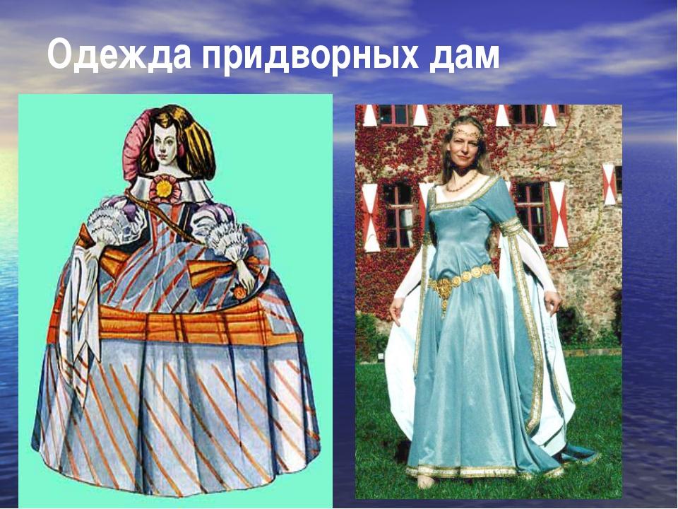 Одежда придворных дам
