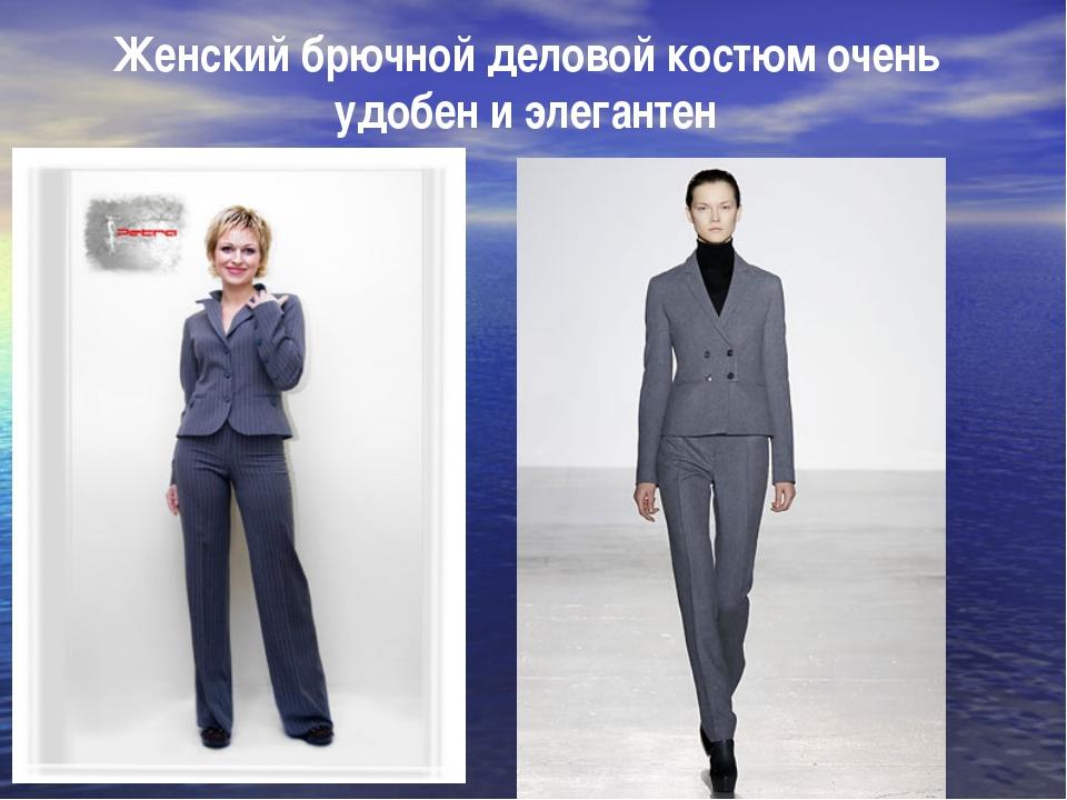 Женский брючной деловой костюм очень удобен и элегантен
