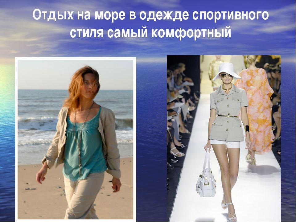 Отдых на море в одежде спортивного стиля самый комфортный