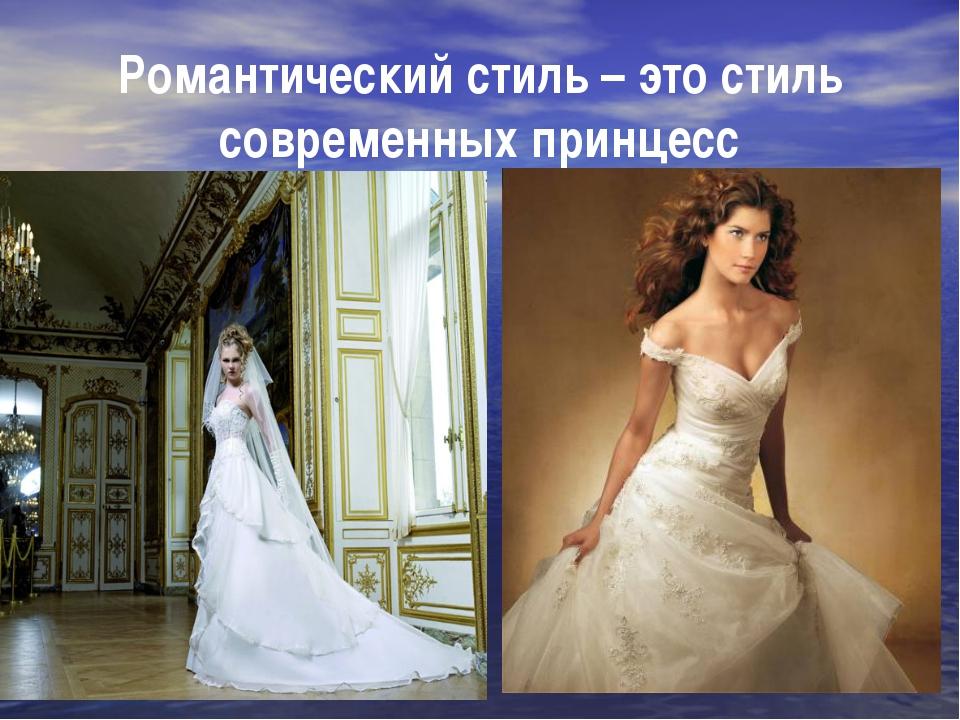 Романтический стиль – это стиль современных принцесс