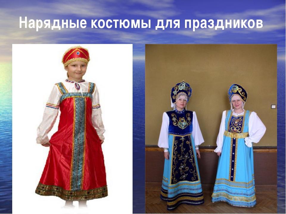 Нарядные костюмы для праздников