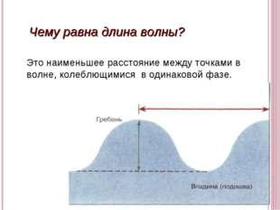 Чему равна длина волны? Это наименьшее расстояние между точками в волне, кол