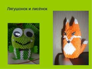 Лягушонок и лисёнок