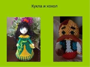 Кукла и хохол