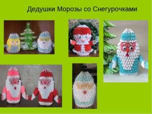 Дедушки Морозы со Снегурочками