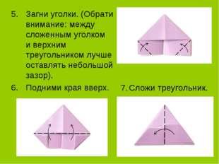 Загни уголки. (Обрати внимание: между сложенным уголком иверхним треугольник