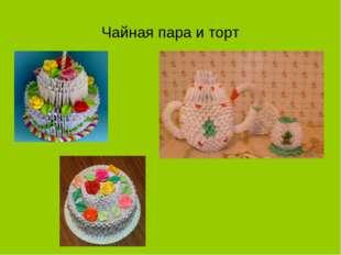 Чайная пара и торт