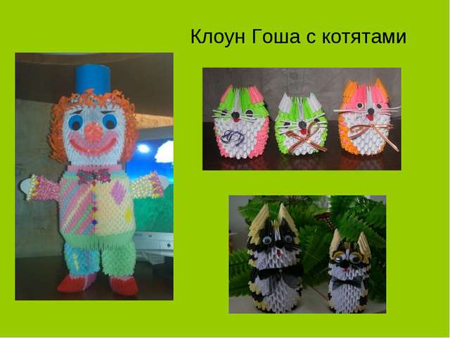Клоун Гоша с котятами