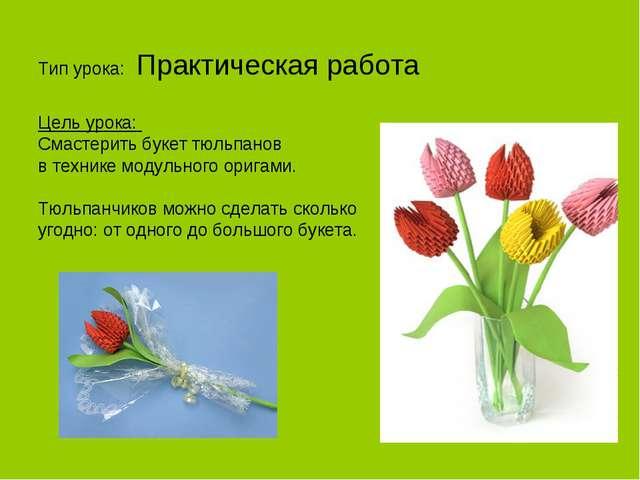 Тип урока: Практическая работа Цель урока: Смастерить букет тюльпанов в техн...