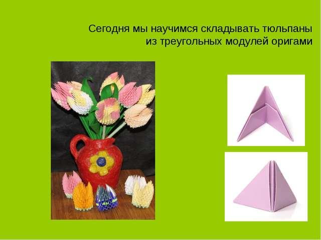 Сегодня мы научимся складывать тюльпаны изтреугольных модулей оригами