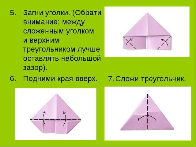 Загни уголки. (Обрати внимание: между сложенным уголком иверхним треугольник...