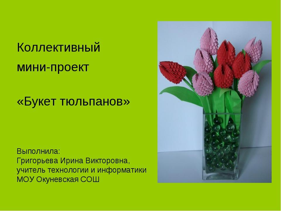 Коллективный мини-проект «Букет тюльпанов» Выполнила: Григорьева Ирина Виктор...
